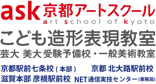 京都アートスクール
